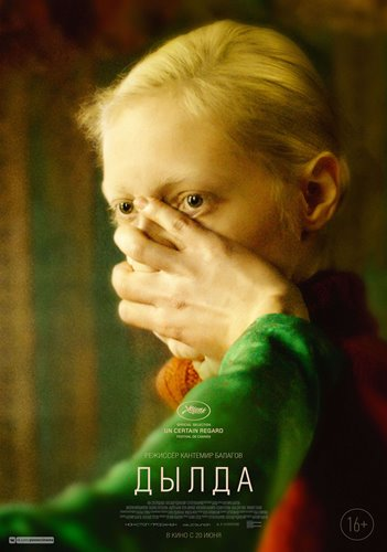Дылда (2019) WEB-DLRip от Generalfilm | КПК | iTunes