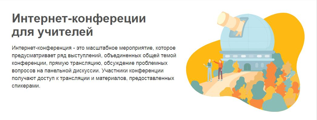 Онлайн-конференции на образовательном портале «На Урок»