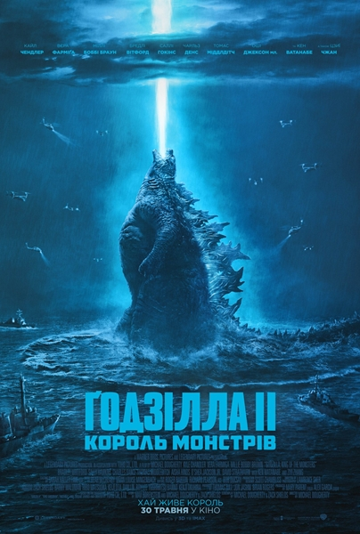 Годзилла 2: Король монстров / Ґодзілла II: Король монстрів / Godzilla: King of the Monsters (2019) WEBRip 1080p | Line | UKR