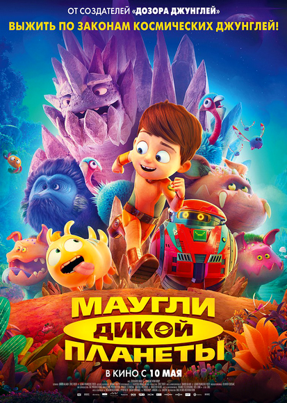 Маугли дикой планеты / Terra Willy: Planète inconnue (2019) WEB-DL 1080p | iTunes