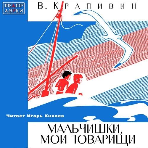Крапивин Владислав – Мальчишки, мои товарищи [Князев Игорь, 2019, 96 kbps, MP3]