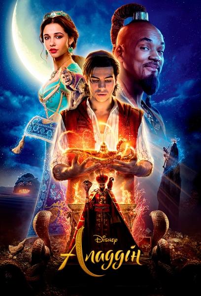 Аладдин / Аладдін / Aladdin (2019) WEB-DLRip | Line | UKR
