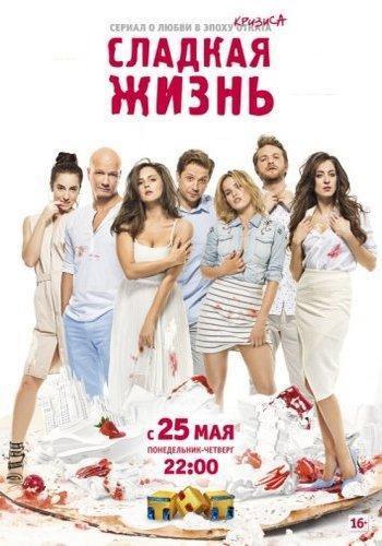 Сладкая жизнь [1-3 сезон] (2014-2016) WEBRip | КПК
