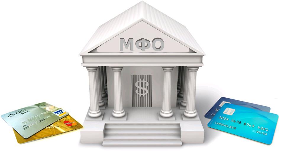 Что такое МФО в Украине. Виды микрофинансовых организаций в Украине
