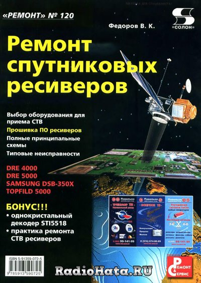 Ремонт спутниковых ресиверов