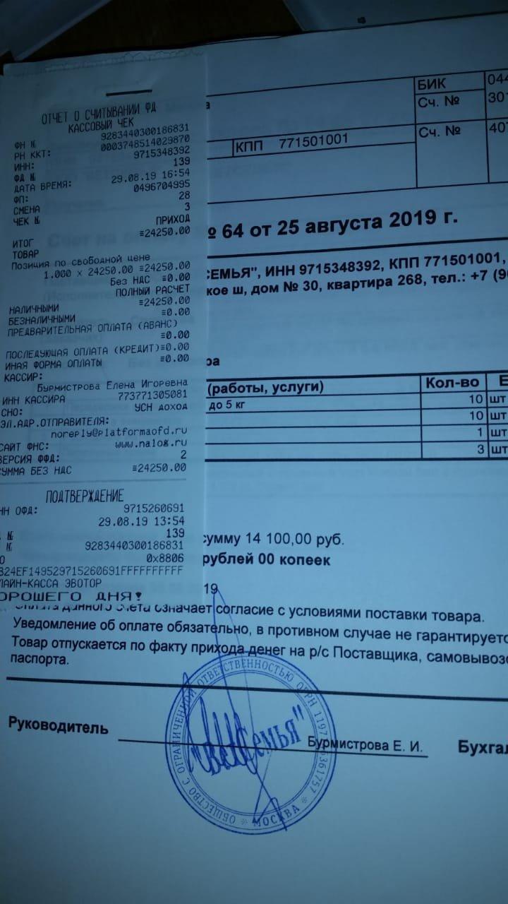 receipt_25_2608.jpg