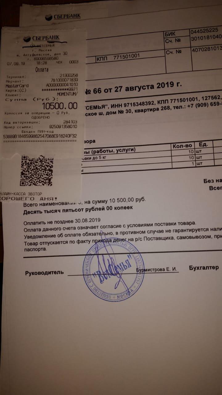 receipt_2708.jpg