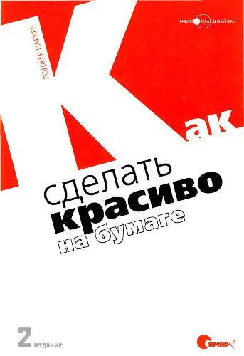 Библиотека дизайнера - Роджер Паркер - Как сделать красиво на бумаге [2008, PDF, RUS]