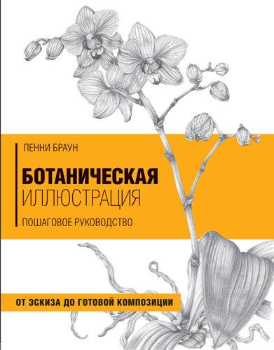 Penny Brown / Пенни Браун - Ботаническаяиллюстрация.Пошаговое руководство [2019, PDF, RUS]
