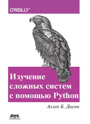 Allen B. Downey / Аллен Б. Дауни - Изучение сложных систем с помощью Python [2019, PDF, RUS]