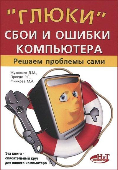М. Д. Жуховцев и др. - «Глюки», сбои и ошибки компьютера. Решаем проблемы сами