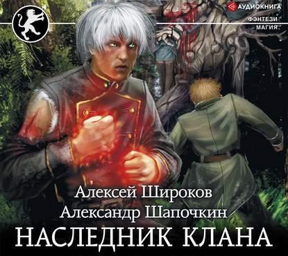 Широков Алексей, Шапочкин Александр - Игнис 01, Наследник Клана (2019) MP3