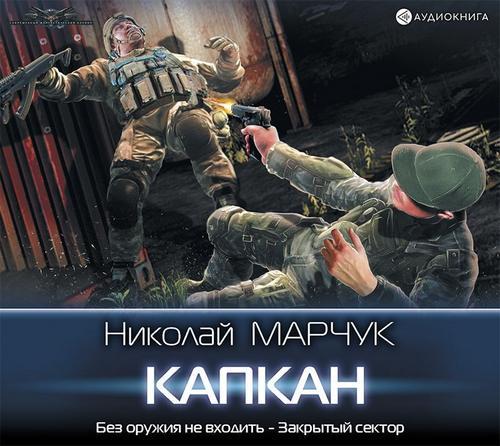 Николай Марчук - Закрытый сектор 2, Капкан (2019) MP3