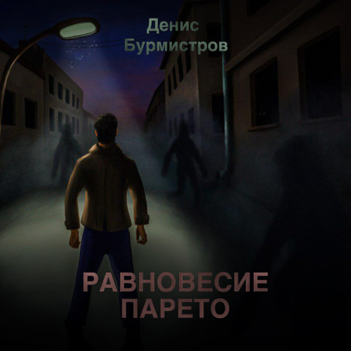 Денис Бурмистров - Равновесие Парето (2019) MP3