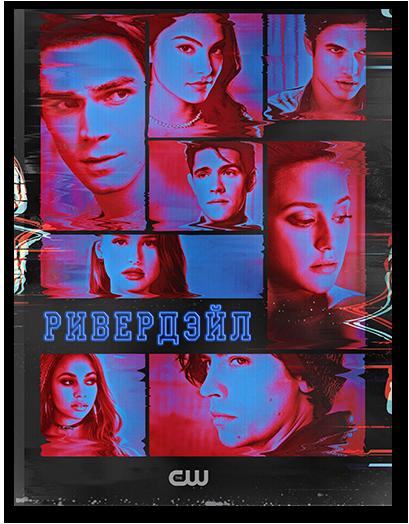 Ривердэйл / Riverdale / Сезон: 4 / Серии: 1-13 из 14 (Роб Шейденгланц) [2019, США, драма, мелодрама, криминал, детектив, WEB-DL 720p] MVO (Lostfilm) + Original (Eng) + Sub (eng)