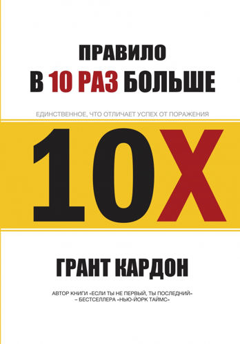 Обложка книги Graпt Cardoпe / Грант Кардон - Правило «В 10 раз больше». Единственное, что отличает успех от поражения [2017, PDF, RUS]