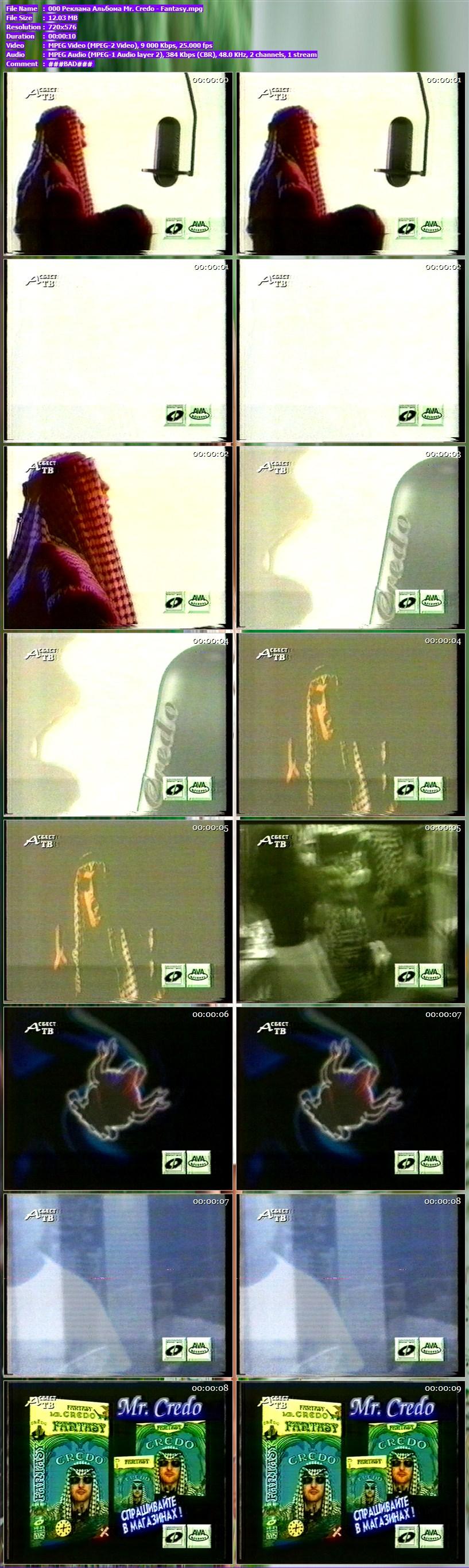 000 Реклама Альбома Mr. Credo - Fantasy.mpg.jpg