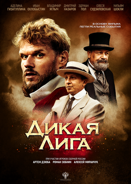 Дикая Лига (2019) WEB-DLRip | iTunes