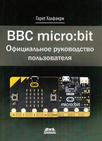 BBC micro:bit. Официальное руководство пользователя (+file)