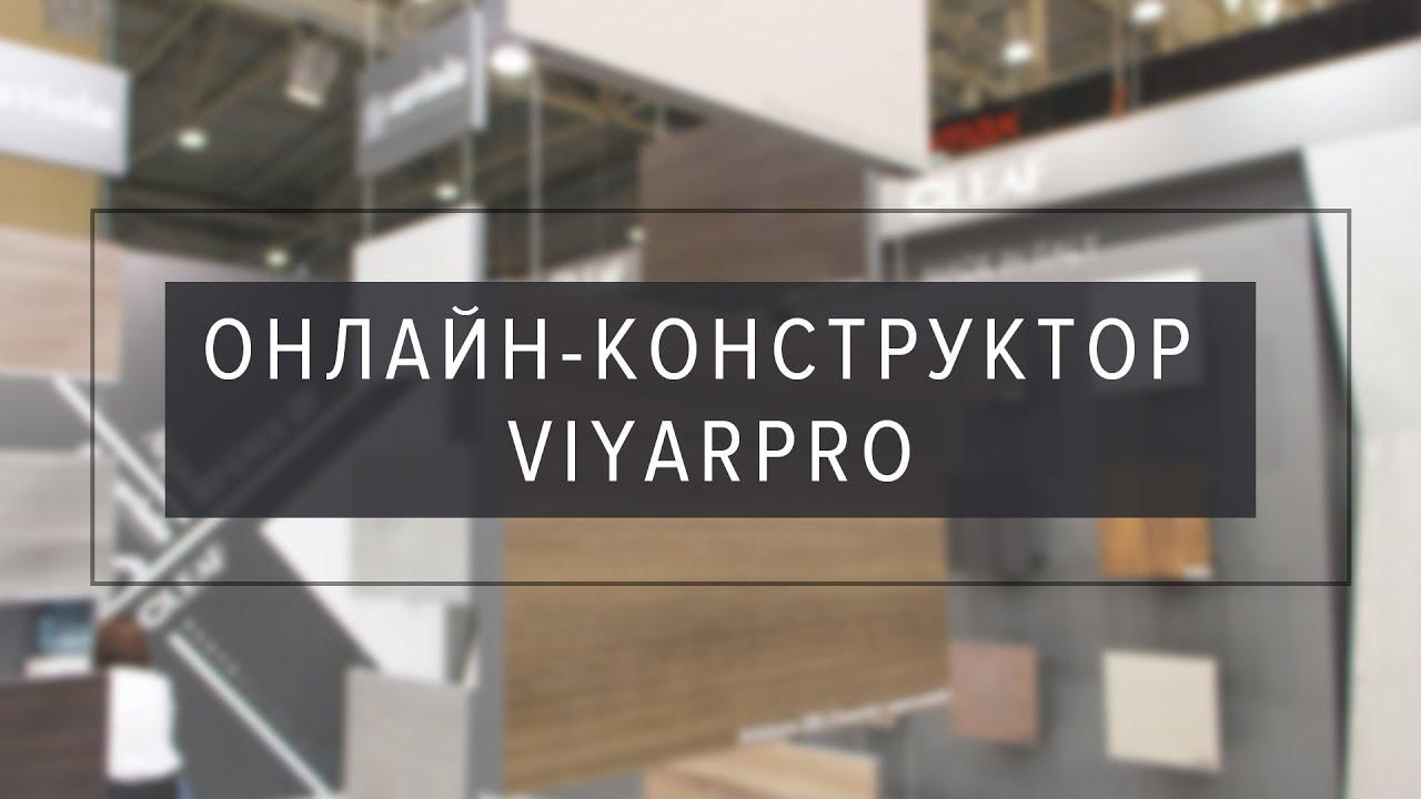 """Как воспользоваться онлайн-конструктором на сайте компании """"ВиЯр"""""""