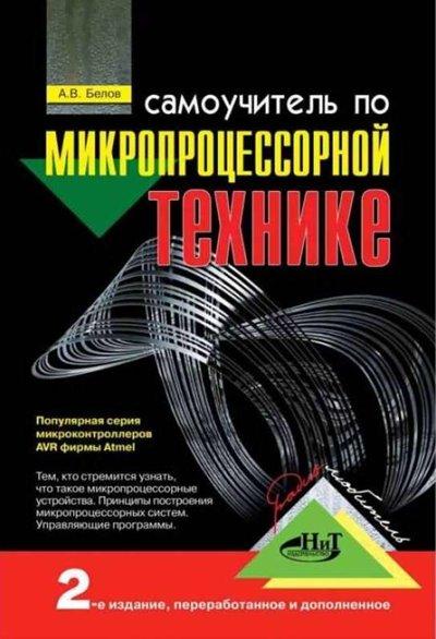 Самоучитель по микропроцессорной технике (2-е изд.)