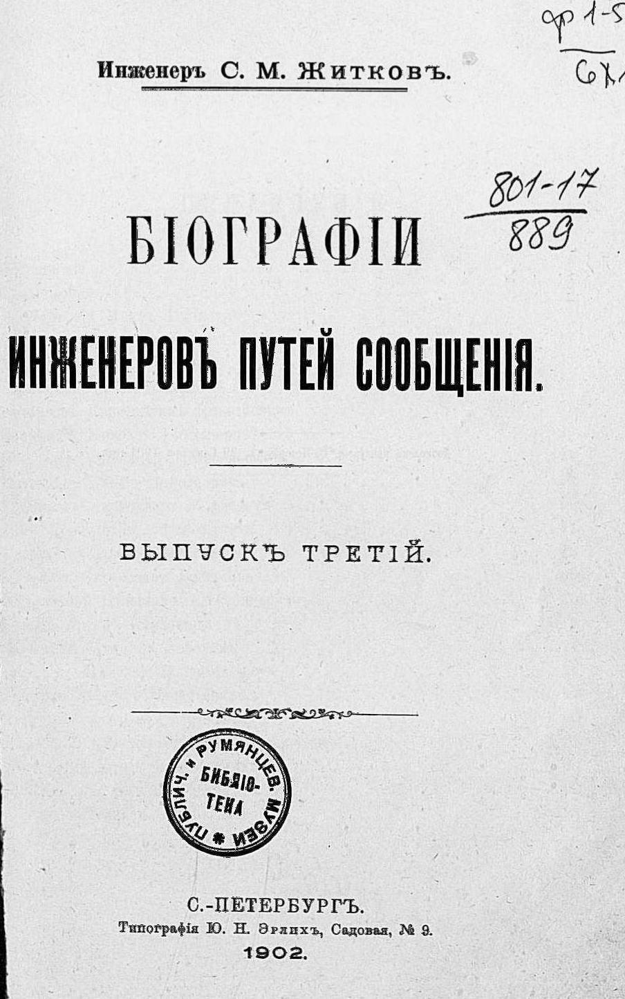 zhitkov-biografii-inzhenerov-putei-soobshcheniia-3-1903_Page1.jpg