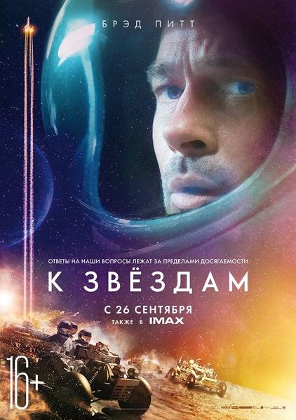 К звёздам / Ad Astra (2019) WEB-DLRip | Sub