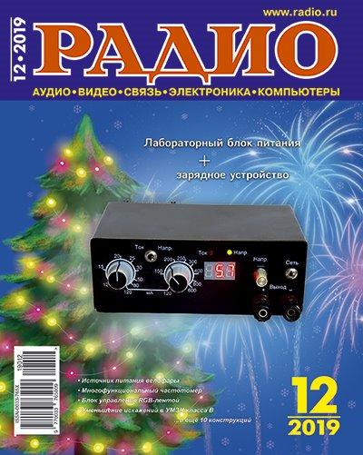 Журнал Радио 2019 №12 (декабрь 2019)