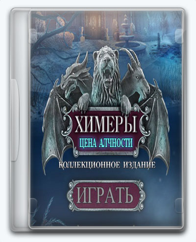 Chimeras 10: The Price of Greed / Химеры 10. Цена алчности (2019) [Ru] (1.0) Unofficial [Collectors Edition / Коллекционное издание]