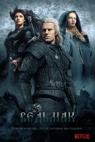 Ведьмак [Сезон: 1 , Cерия: 1 - 8 из  8] (2019)