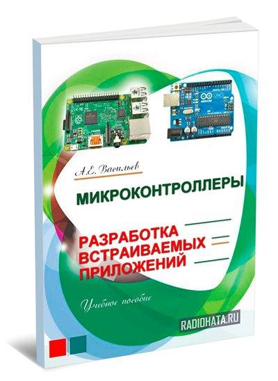 Микроконтроллеры. Разработка встраиваемых приложений