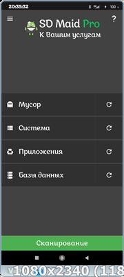 SD Maid Pro 4.15.6 Lite Mod (2020) =Rus=