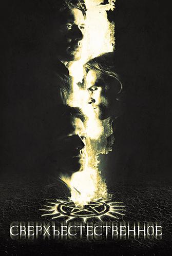 Сверхъестественное, 14 сезон 1-20 серии из 20 / Supernatural [LostFilm] (Эрик Крипке) [2018-2019, ужасы, фэнтези, триллер, драма, детекти
