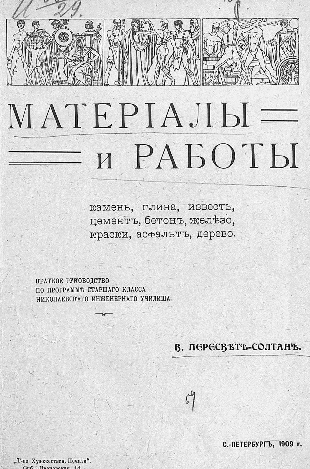peresvet-soltan-materialy-i-raboty-1909_Page1.jpg