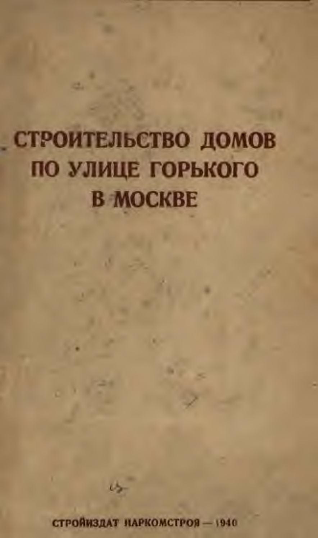 stroitelstvo-domov-po-ulitce-gorkogo-v-moskve-1940_Page1.jpg