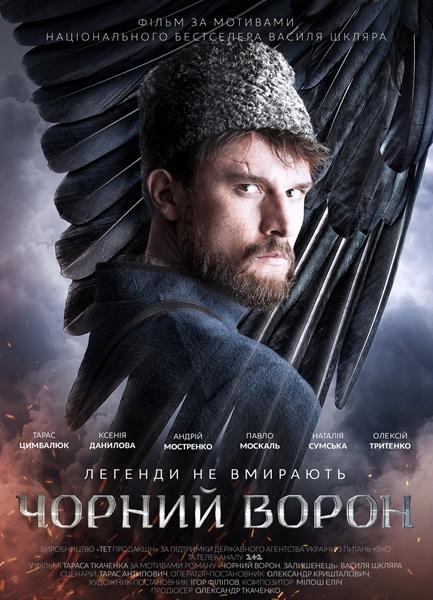 Чёрный ворон / Чорний ворон (2019) WEB-DLRip | UKR