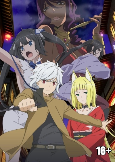 Dungeon ni Deai o Motomeru no wa Machigatte Iru Darouka II   Is It Wrong to Try to Pick Up Girls in a Dungeon II   Может, я встречу тебя в подземелье [ТВ-2] [2019, TV, 12 эп. + OVA] BDRip 1080p raw