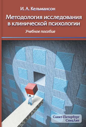Обложка книги Кельмансон И.А. - Методология исследования в клинической психологии [2017, PDF, RUS]