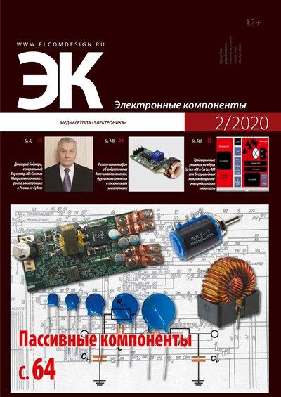 Электронные компоненты №2 (февраль) 2020