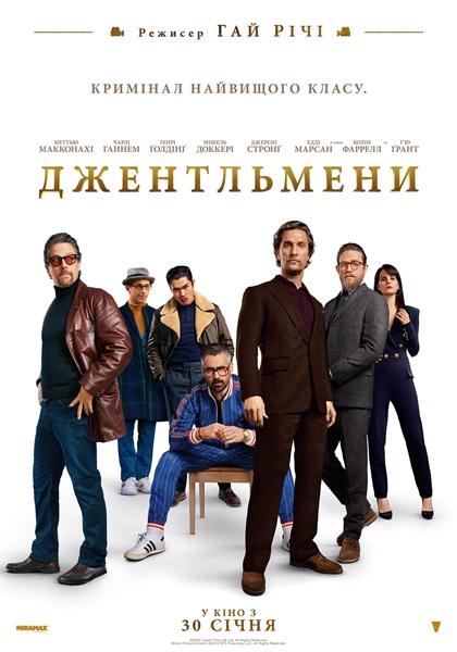 Джентльмены / Джентльмени / The Gentlemen (2019) WEB-DL 1080p | Line | UKR