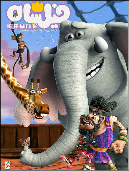 Король Слон / The Elephant King (2017) WEB-DLRip-AVC от ExKinoRay | iTunes