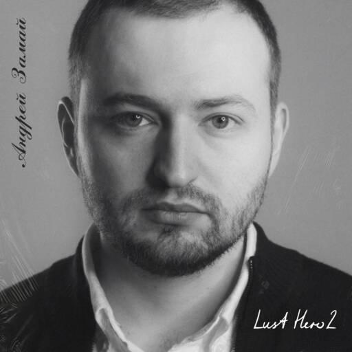 ЗАМАЙ - Lust Hero, Vol. 2 (2020) [MP3|320 Kbps] Rap, Hip-Hop