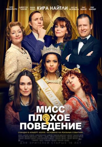 Мисс Плохое поведение / Misbehaviour (2020) WEB-DL 1080p | iTunes