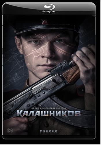 Калашников (2020) WEB-DL 1080p от ELEKTRI4KA