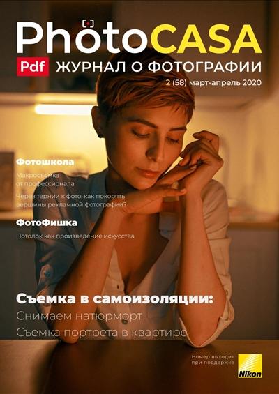 PhotoCASA. Выпуск 2 (58) (март-апрель 2020)
