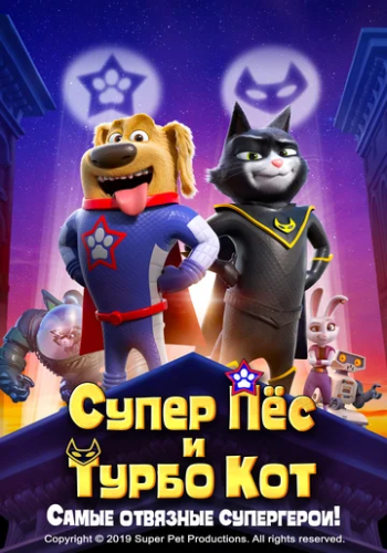 Супер Пёс и Турбо Кот / StarDog and TurboCat (2019) HDRip