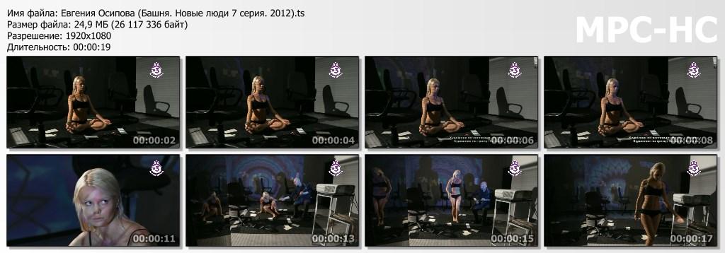 Евгения Осипова (Башня. Новые люди 7 серия. 2012).ts_thumbs.jpg
