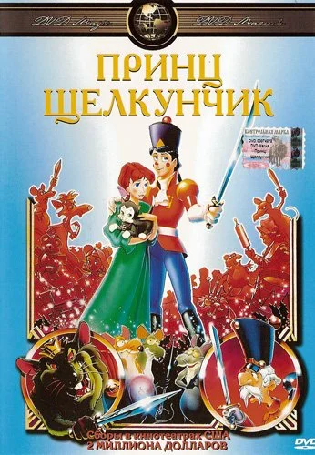 Принц Щелкунчик / Щелкунчик / The Nutcracker Prince (Пол Шибли / Paul Schibli) [1990, Канада, Мультфильм, DVDRip] AVO Константин Дьяконов