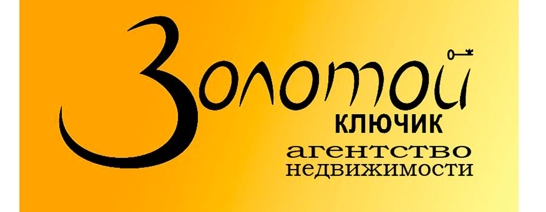 Агентство недвижимости «Золотой Ключик»