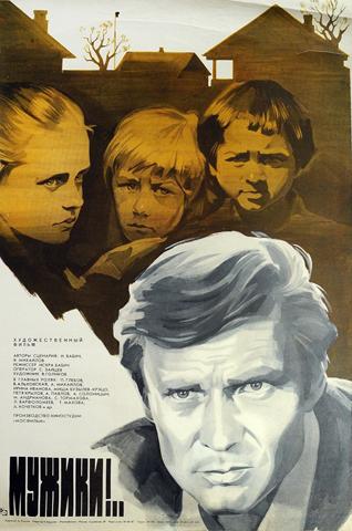 Мужики!.. (1981) WEB-DLRip 720p